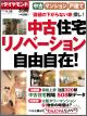 ダイヤモンド別冊 中古住宅リノベーション自由自在!